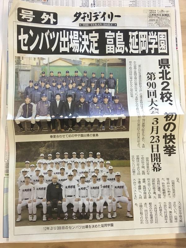野球 宮崎 爆 サイ 高校